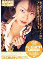 (tqev004)[TQEV-004] STEWARDESS スチュワーデス疼くフライト ダウンロード