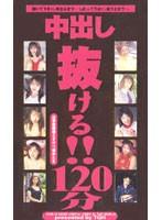 (tqh001)[TQH-001] 中出し 抜ける!!120分 出演●特選どすけべ美女たち ダウンロード