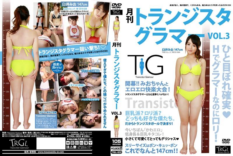 [TRGL-003] 月刊トランジスタグラマー VOL.3 臼井みお TRGL 臼井みお