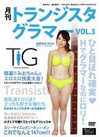 月刊トランジスタグラマー VOL.3 臼井みお