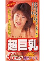 (trh004)[TRH-004] 超巨乳 水原アキラ ダウンロード