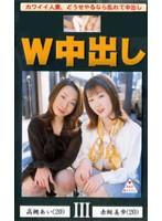 W中出し 高槻あい(20) 赤坂美歩(20) ダウンロード