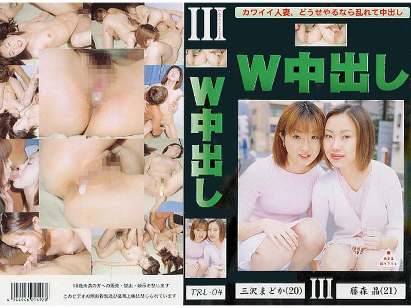 彼女、藤森晶出演の3P無料熟女動画像。W中出し 三沢まどか(20) 藤森晶(21)