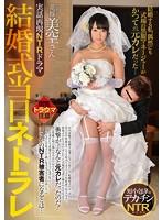 実話再現NTRドラマ 結婚式当日ネトラレ 結婚する私、偶然にも式場の黒服マネージャーがかつての元カレだった… 葉山美空 ダウンロード