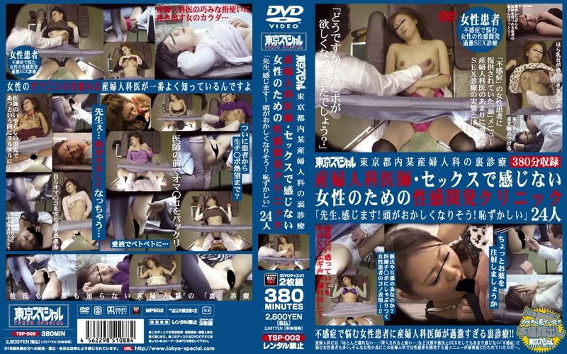 [TSP-002] 東京都内某産婦人科の裏診療 産婦人科医師・セックスで感じない女性のための性感開発クリニック 「先生、感じます!頭がおかしくなりそう!恥ずかしい」24人 なるカップルも多いと 性たち「不感症」性行 し性感帯を開発し快感 美乳