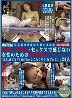 東京都内某産婦人科の裏診療 産婦人科医師・セックスで感じない女性のための性感開発クリニック 「先生、感じます!頭がおかしくなりそう!恥ずかしい」24人 ダウンロード