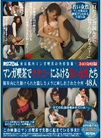 東京都内マンガ喫茶の内情盗撮! マンガ喫茶でオナニーにふける若い女性たち 個室内に仕掛けられた隠しカメラに映し出された全容 48人