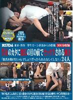 (tsp00007)[TSP-007] 東京・渋谷 学生ローン店長からの投稿 借金のカタに彼氏の目の前でセックスされる彼女 「彼氏を助けたいんでしょ?だったらおとなしくしな!」24人 ダウンロード