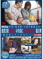 (tsp00009)[TSP-009] 告発!東京都・下請け建設会社! 建設会社女性職人の失敗に身体で償わせる親方衆 「親方許してください…」 ダウンロード