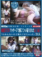 投稿!東京都・マッサージ店 敏感ぴくぴくマッサージで感じてハメ撮りされた女子校生 「わかんないけど濡れてきちゃった」