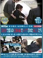 東京都内・病院職員より投稿 霊安室で恋人の亡骸の前でレイプされた未亡人たち 夫、恋人の訃報に接し悲しみ混乱する霊安室内で喪服女性が犯される!24人