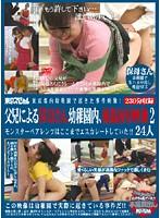 東京都内幼稚園で起きた事件映像! 父兄による保母さん幼稚園内、強姦凌辱映像2 モンスターペアレンツはここまでエスカレートしていた!!24人 ダウンロード