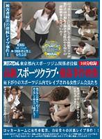 東京都内スポーツジム関係者投稿 高級スポーツクラブ・強姦事件映像 昼下がりのスポーツジム内でレイプされる女性ジム会員たち ダウンロード