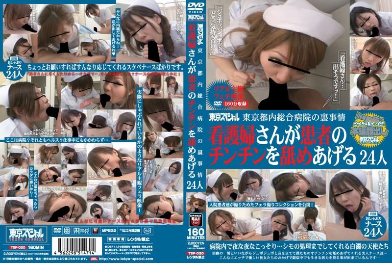 [TSP-020] 東京都内総合病院の裏事情 看護婦さんが患者のチンチンを舐めあげる 24人 オチンチンを舐めあげ 内でこっそりと患者の 実態!患者たちを治療 い!」白衣の天使!素