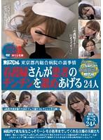 東京都内総合病院の裏事情 看護婦さんが患者のチンチンを舐めあげる 24人 ダウンロード