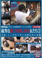 必見!東京都・精子バンクの全容! 優秀な精子を欲しがる女たち 2 不妊、シングルマザー志望女性の実態 ダウンロード