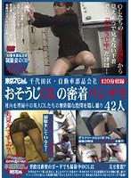 (tsp00034)[TSP-034] 千代田区・自動車部品会社 おそうじOLの密着パンチラ 42人 ダウンロード