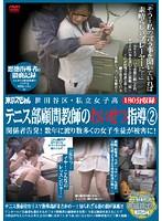 世田谷区・私立女子校 テニス部顧問教師のわいせつ指導 2 関係者告発!数年に渡り数多くの女子生徒が被害に!
