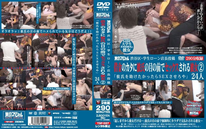 [TSP-037] 渋谷区・学生ローン店長投稿 借金のカタに彼氏の目の前でセックスされる彼女 2 「彼氏を助けたかったらSEXさせろや」 長「お前の彼女と一回 に陥る学生たち。そこ 投稿 やらせてくれたらなん