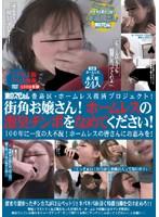 豊島区・ホームレス救済プロジェクト! 街角お嬢さん!ホームレスの激臭チンポをなめてください! 100年に一度の大不況!ホームレスの皆さんにお恵みを! ダウンロード