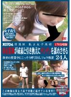 (tsp00046)[TSP-046] 目黒区 私立女子○校 体育教師が成績と引き換えにチンチンを舐めさせる 体育の授業中にこっそり呼び出しフェラ強要 ダウンロード
