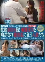 文京区 大学病院医師投稿 性欲100万倍!媚薬ガスを嗅がされ超淫乱に狂う人妻たち 医師は「リラックスする」と偽り「媚薬ガス」を吸引させた!