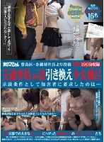 (tsp00053)[TSP-053] 豊島区・金融屋社長より投稿 交通事故示談引き換え少女風呂 示談条件として加害者に要求したのは… ダウンロード