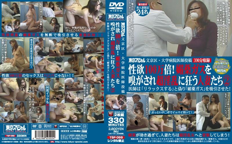病院にて、淫乱の人妻の騎乗位無料熟女動画像。文京区・大学病院医師投稿 性欲100万倍!