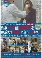 (tsp00059)[TSP-059] 文京区・大学病院医師投稿 性欲100万倍!媚薬ガスを嗅がされ超淫乱に狂う人妻たち2 医師は「リラックスする」と偽り「媚薬ガス」を吸引させた! ダウンロード