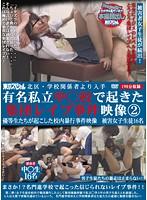 (tsp00075)[TSP-075] 北区・学校関係者より入手 有名私立中○校で起きた集団レイプ事件映像2 優等生たちが起こした校内暴行事件映像 被害女子生徒16名 ダウンロード