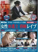 (tsp00085)[TSP-085] 中央区・会社役員より投稿 女性弁護士 昏睡レイプ 睡眠薬入りお茶を飲用させ昏睡したところをワイセツ行為した全容 ダウンロード