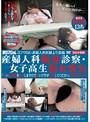 江戸川区・産婦人科医師より投稿 産婦人科極悪診察・女子校生処女喪失 「太い内視鏡を挿入しますので痛いですが我慢してください」被害者13名