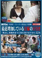 大田区・スーパー店長より投稿 最近増加している主婦の万引き 「奥さん、事務所までご同行頂けますか?」 - アダルトビデオ動画 - DMM.R18