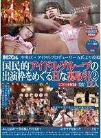 中央区・アイドルプロデューサーA氏より投稿 国民的アイドルグループの出演枠をめぐるHな裏取引 2 12人 ダウンロード