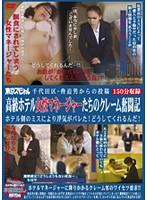 千代田区・脅迫男からの投稿 高級ホテル女性マネージャーたちのクレーム奮闘記 ホテル側のミスにより浮気がバレた!どうしてくれるんだ!