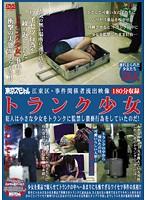 江東区・事件関係者流出映像 トランク少女 犯人は小さな少女をトランクに監禁し猥褻行為をしていたのだ! ダウンロード