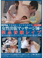 千代田区・ビジネスホテル 女性出張マッサージ師・薬品昏睡レイプ 犯人は出張サラリーマン?!ホテル内で起きた事件