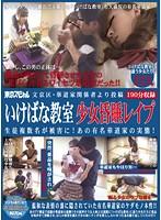 文京区・華道家関係者より投稿 いけばな教室 少女昏睡レイプ 生徒複数名が被害に!あの有名華道家の実態!