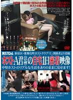 新宿区・歌舞伎町ホストクラブ「E」関係者より投稿 ホストA君(25歳)の自宅1日密着映像 中堅ホストのリアルな生活をありのままに見せます! ダウンロード