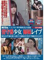 八王子市・事件関係者より投稿 留守番少女 姉妹レイプ 妹をかばう姉の思いも無下に姉妹は自宅内で強姦されたのだ!