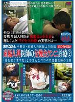 (tsp00178)[TSP-178] 中野区・産婦人科医師より投稿 産婦人科医師の分娩台クンニ治療2「薬を塗りますね」とおまんこペロペロ変態医師の全容 ダウンロード