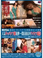 (tsp00228)[TSP-228] 東京スペシャル 新宿区・キャバクラ店関係者からの投稿 人気キャバクラ嬢泥酔→閉店後店内ワイセツ撮影 「水商売ではわりとこういう事あるんですよ、証拠の動画みせますよ」 ダウンロード