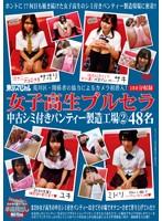(tsp00235)[TSP-235] 東京スペシャル荒川区・関係者の協力によるカメラ初潜入! 女子校生ブルセラ 中古シミ付きパンティー製造工場2 48名 ダウンロード