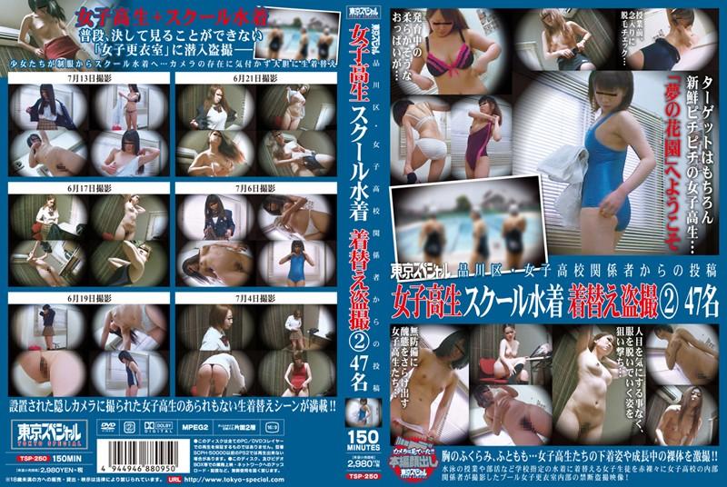 更衣室にて、競泳の女子校生の盗撮無料美少女動画像。東京スペシャル 品川区・女子●校関係者からの投稿 女子校生スクール水着 着替え盗撮2 47名