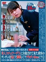 (tsp00252)[TSP-252] 東京スペシャル大田区・国際空港医務室 美人スチュワーデスに介抱されて来た乗客のチンチンは気圧で膨張して?!デカチン18cmに?!2 「お客さま、股間の激痛はおさまりませんか?今すぐに医務室へご案内致しますね」 ダウンロード
