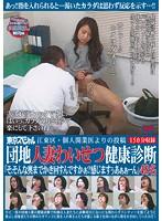 (tsp00258)[TSP-258] 東京スペシャル江東区・個人開業医よりの投稿 団地人妻わいせつ健康診断「そ、そんな奥までかき回すんですかぁ?感じますぅあぁぁーん」48名 ダウンロード