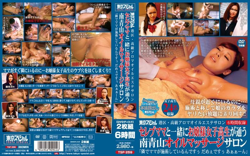 セレブのお嬢様の中出し無料美少女動画像。東京スペシャル 港区・高級アロマオイルエステサロン セレブママと一緒にお嬢様女子校生が通う南青山オイルマッサージサロン「隣でママが施術しているんですぅ だめぇですぅ あぁぁーん」