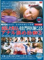 (tsp00260)[TSP-260] 東京スペシャル 墨田区・肛門科医師より投稿 来院した奥さんを肛門科医師によるアナル舐め治療3「肛門に薬を塗布しますね」と四つんばい奥さんたちの肛門を医師は舐めていた! ダウンロード