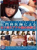 (tsp00263)[TSP-263] 東京スペシャル 墨田区・肛門科医師より投稿 肛門科医師による女子校生アナル舐め治療2「肛門に薬を塗布しますね」と四つんばいの女子校生の肛門を医師は舐めていた!48名 ダウンロード