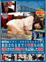 (tsp00278)[TSP-278] 東京スペシャル 多摩市・連続誘拐事件流出映像 救出されるまで3年間もの間、誘拐された監禁少女を記録した動画 幽閉された一室で自分の性嗜好に調教していたおぞましい犯行記録 ダウンロード